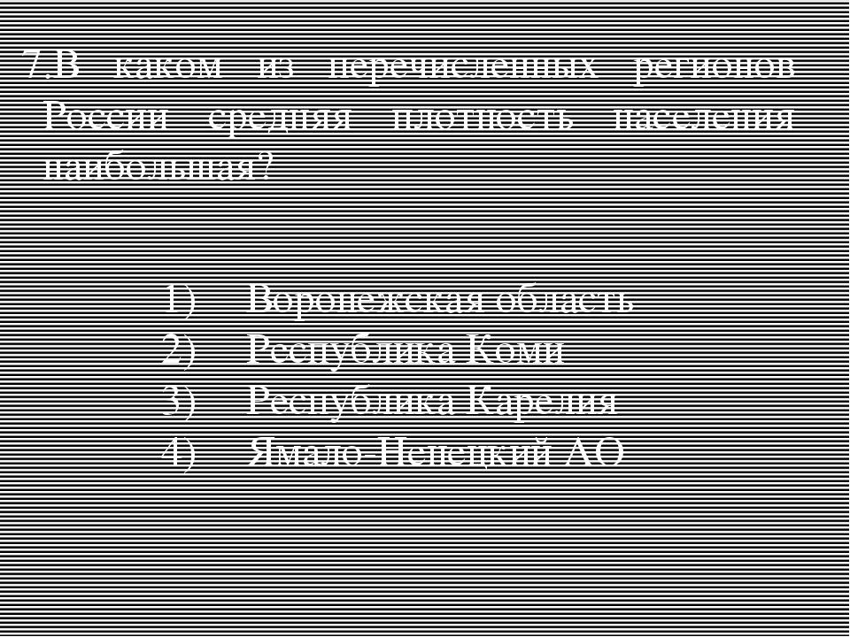 1)Воронежская область 2)Республика Коми 3)Республика Карелия 4)Ямало-Нене...
