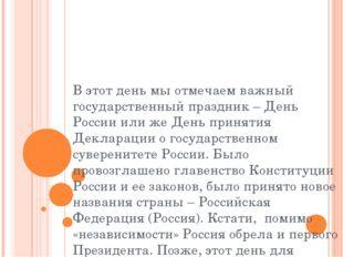 В этот день мы отмечаем важный государственный праздник – День России или же