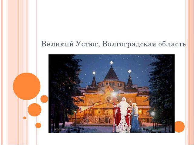 Великий Устюг, Волгоградская область