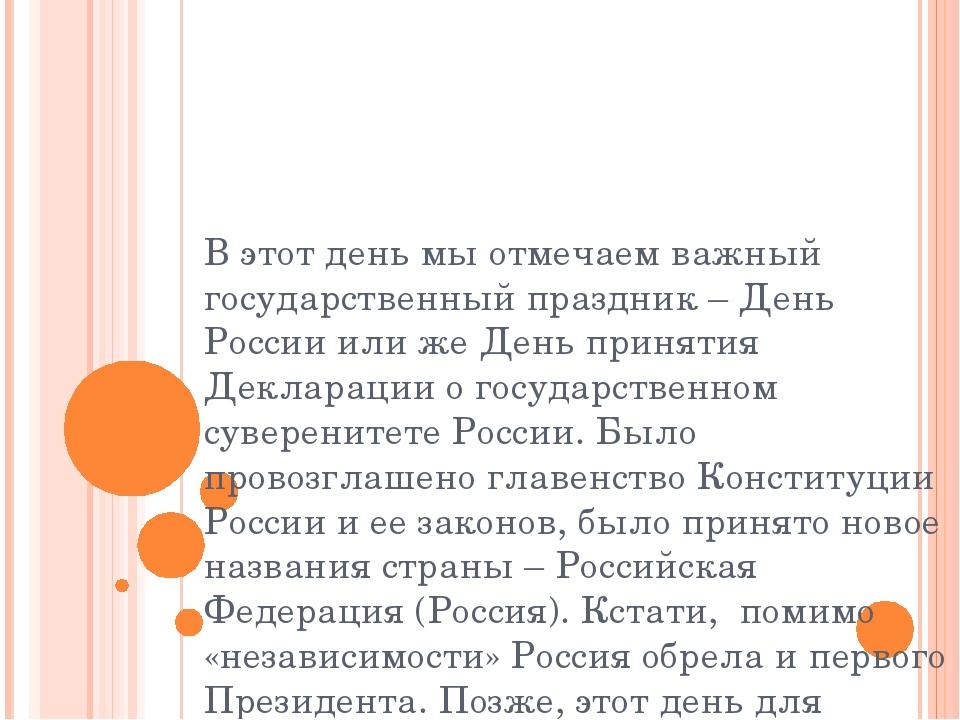 В этот день мы отмечаем важный государственный праздник – День России или же...