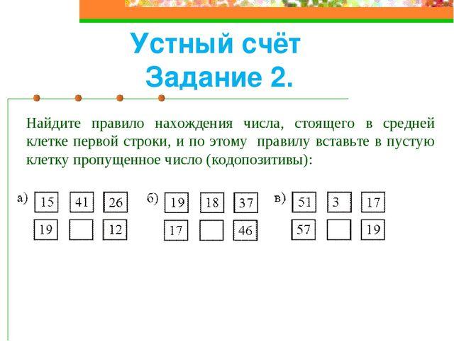 Устный счёт Задание 2. Найдите правило нахождения числа, стоящего в средней к...