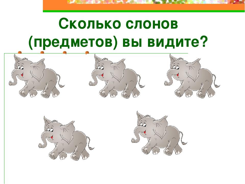 Сколько слонов (предметов) вы видите?
