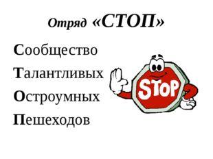 Отряд «СТОП» Сообщество Талантливых Остроумных Пешеходов