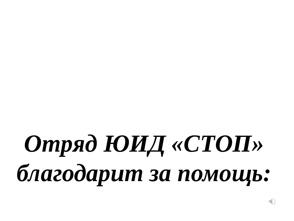 Отряд ЮИД «СТОП» благодарит за помощь: Ивакину Л.В. Деткову Л.С. Константино...