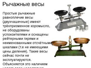 Рычажные весы Простые рычажные равноплечие весы (двухчашечные) имеют трёхприз