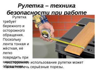 Рулетка – техника безопасности при работе Рулетка требует бережного и осторож
