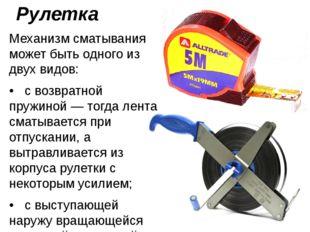 Рулетка Механизм сматывания может быть одного из двух видов: •с возвратной п