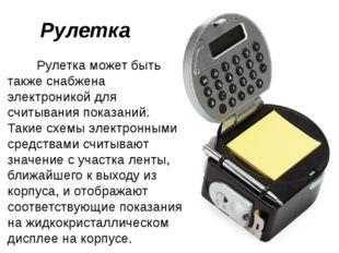 Рулетка Рулетка может быть также снабжена электроникой для считывания показан