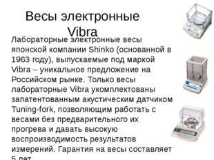 Весы электронные Vibra Лабораторные электронные весы японcкой компании Shinko