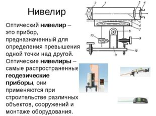 Нивелир Оптический нивелир – это прибор, предназначенный для определения прев