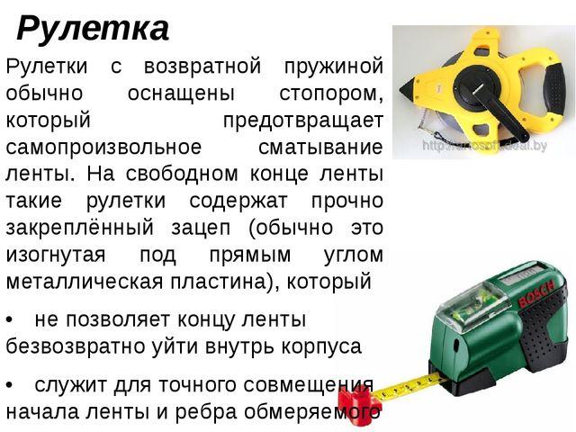 Рулетка Рулетки с возвратной пружиной обычно оснащены стопором, который предо...