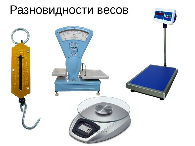 Разновидности весов