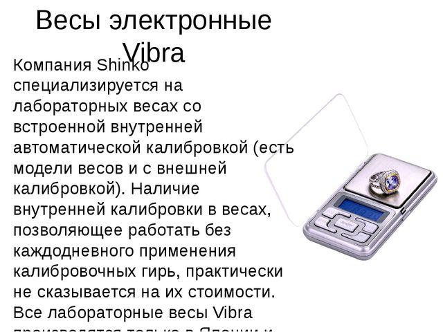 Весы электронные Vibra Компания Shinko специализируется на лабораторных весах...