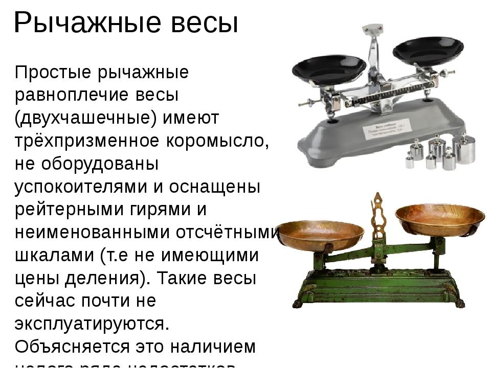 Рычажные весы Простые рычажные равноплечие весы (двухчашечные) имеют трёхприз...
