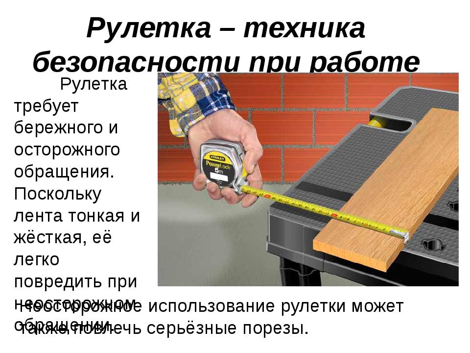 Рулетка – техника безопасности при работе Рулетка требует бережного и осторож...