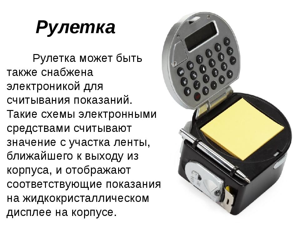 Рулетка Рулетка может быть также снабжена электроникой для считывания показан...