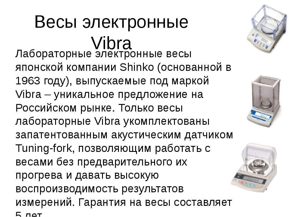 Весы электронные Vibra Лабораторные электронные весы японcкой компании Shinko...