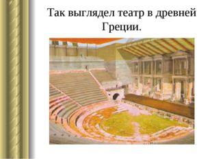 Так выглядел театр в древней Греции.