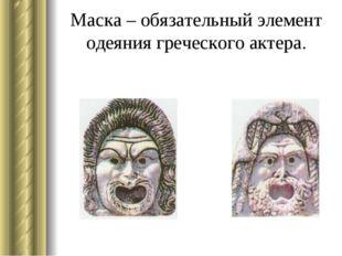 Маска – обязательный элемент одеяния греческого актера.