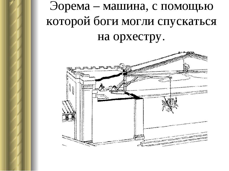 Эорема – машина, с помощью которой боги могли спускаться на орхестру.