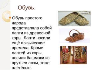 Обувь. Обувь простого народа представляла собой лапти из древесной коры. Лапт