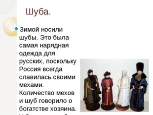 Шуба. Зимой носили шубы. Это была самая нарядная одежда для русских, поскольк