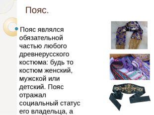 Пояс. Пояс являлся обязательной частью любого древнерусского костюма: будь то