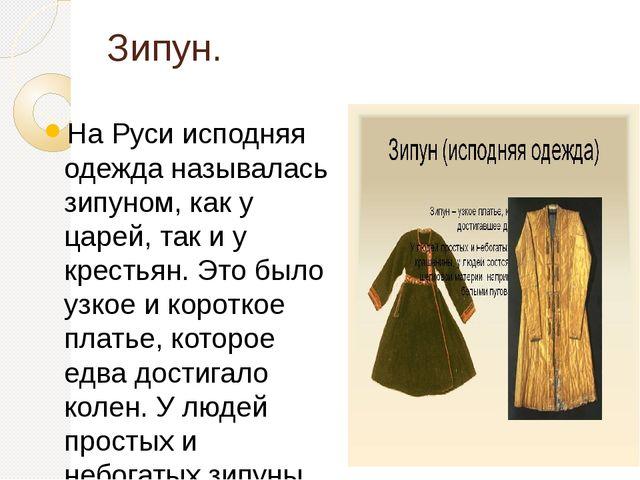 Зипун. На Руси исподняя одежда называлась зипуном, как у царей, так и у крест...