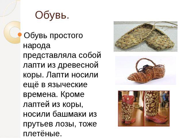 Обувь. Обувь простого народа представляла собой лапти из древесной коры. Лапт...