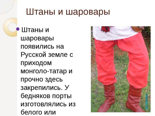 Штаны и шаровары Штаны и шаровары появились на Русской земле с приходом монго...