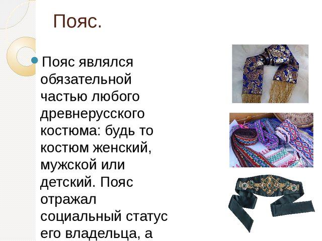 Пояс. Пояс являлся обязательной частью любого древнерусского костюма: будь то...