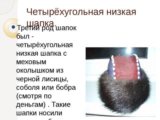 Четырёхугольная низкая шапка. Третий род шапок был - четырёхугольная низкая ш...