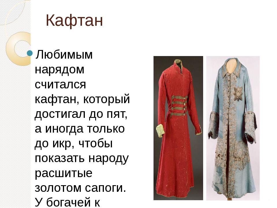 Кафтан Любимым нарядом считался кафтан, который достигал до пят, а иногда тол...