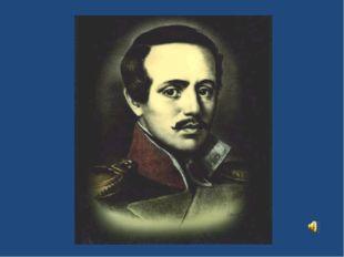 январь 1837 года