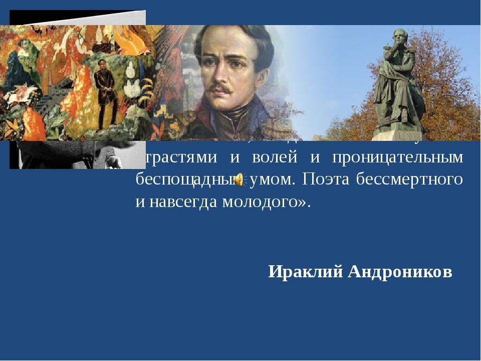 Ираклий Андроников «Через всю жизнь проносим мы в душе образ человека – груст...