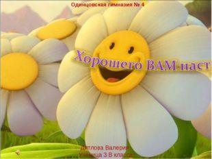 Одинцовская гимназия № 4 Дятлова Валерия Ученица 3 В класса