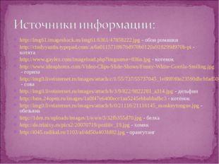 http://img61.imageshack.us/img61/6361/47858222.jpg - обои ромашки http://cind