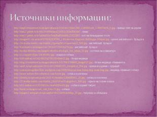 http://img0.liveinternet.ru/images/attach/b/3/10/441/10441280_1196680149_1195