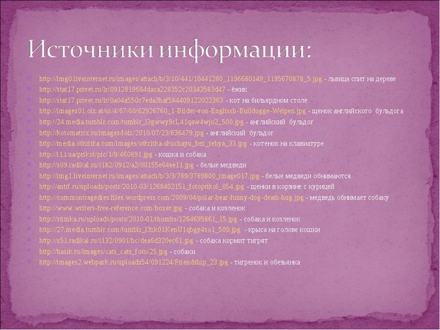 http://img0.liveinternet.ru/images/attach/b/3/10/441/10441280_1196680149_1195...