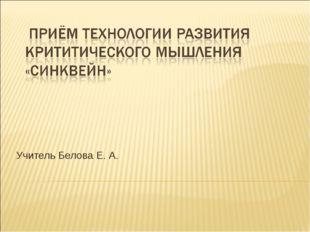 Учитель Белова Е. А.