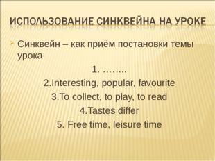 Синквейн – как приём постановки темы урока 1. …….. 2.Interesting, popular, fa