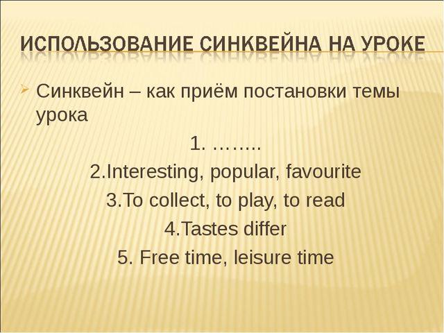 Синквейн – как приём постановки темы урока 1. …….. 2.Interesting, popular, fa...