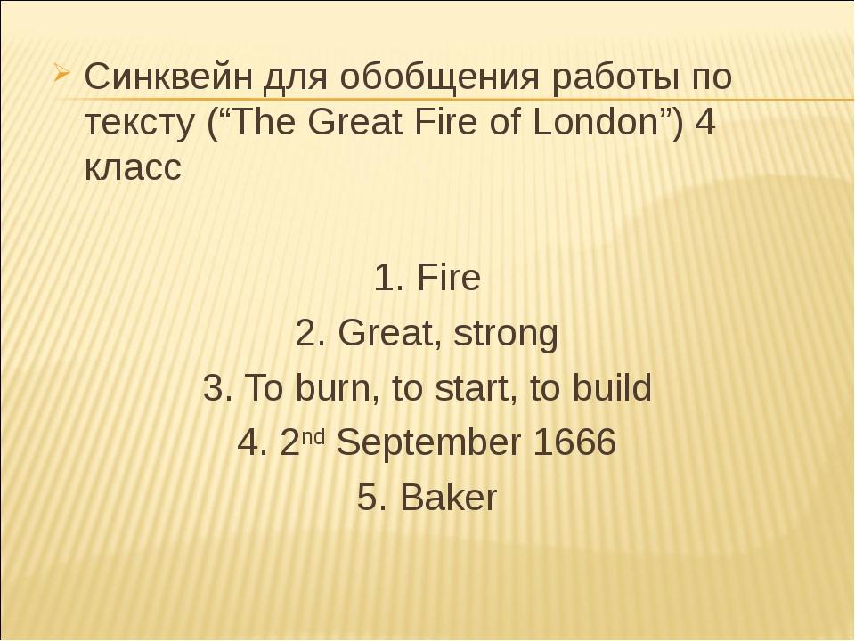 """Синквейн для обобщения работы по тексту (""""The Great Fire of London"""") 4 класс..."""
