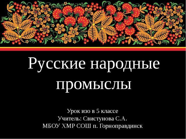 Русские народные промыслы Урок изо в 5 классе Учитель: Свистунова С.А. МБОУ Х...