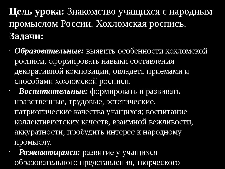 Цель урока: Знакомство учащихся с народным промыслом России. Хохломская роспи...