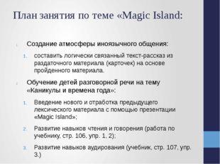 План занятия по теме «Magic Island: Создание атмосферы иноязычного общения: