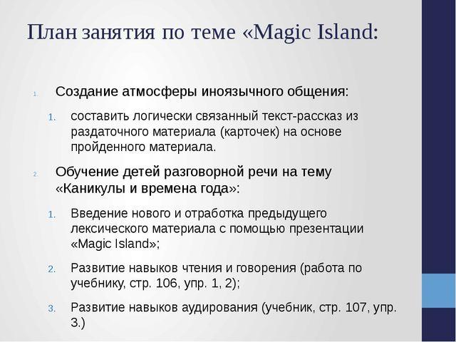 План занятия по теме «Magic Island: Создание атмосферы иноязычного общения:...
