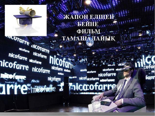 ЖАПОН ЕЛІНЕН БЕЙНЕ ФИЛЬМ ТАМАШАЛАЙЫҚ