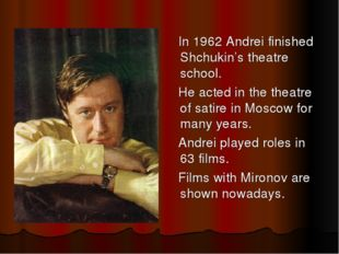 In 1962 Andrei finished Shchukin's theatre school. He acted in the theatre o