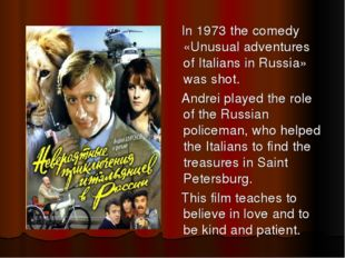 In 1973 the comedy «Unusual adventures of Italians in Russia» was shot. Andr